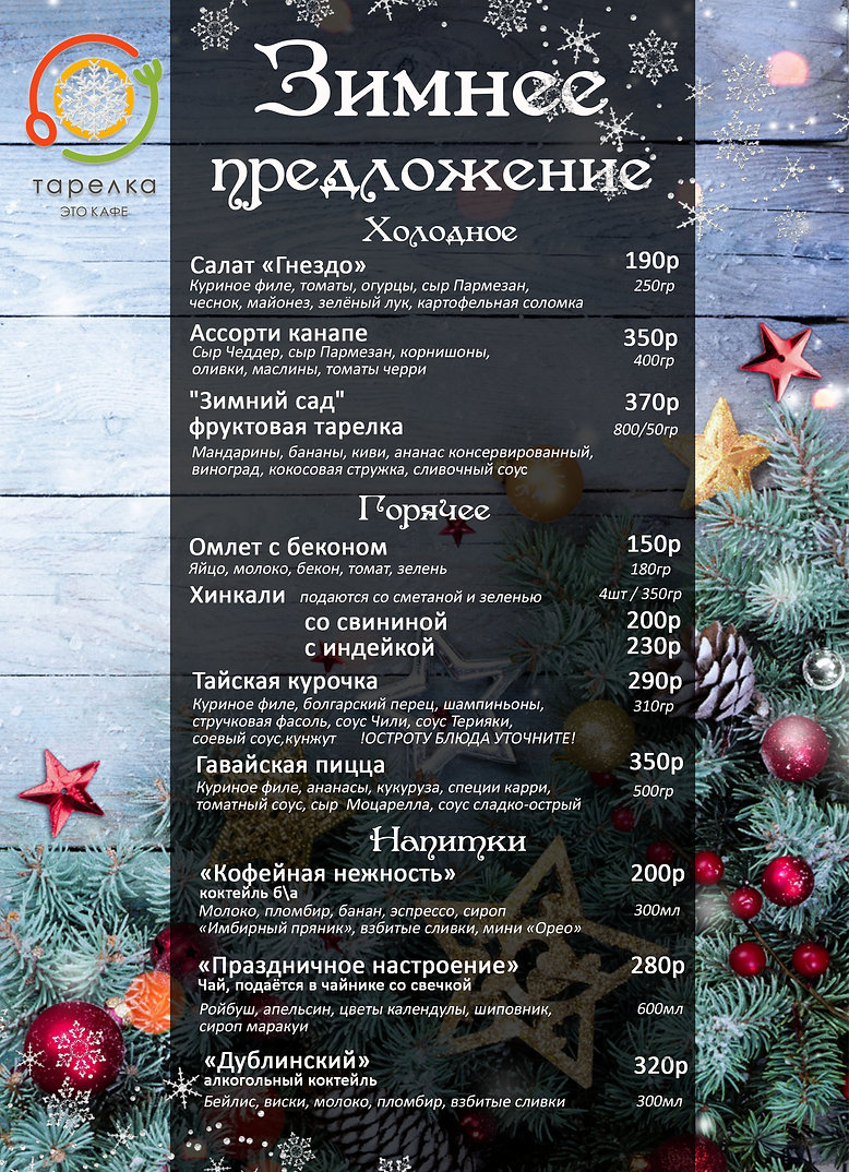 Зимнее меню.jpg