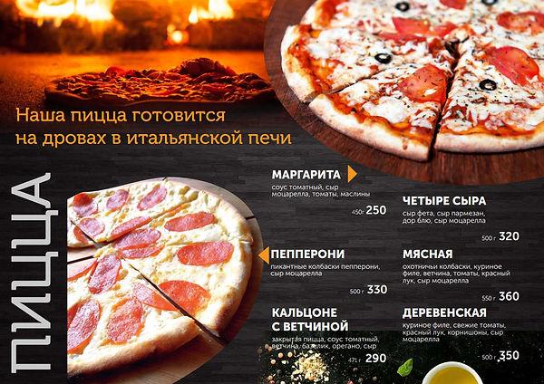 1.3. Пицца 1