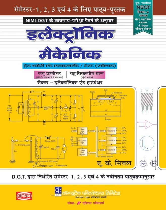 Electrical Iti Books In Marathi Pdf: Iti Electrician Theory Book In Hindi 20rh:rausalguzzringsedi.wixsite.com,Design