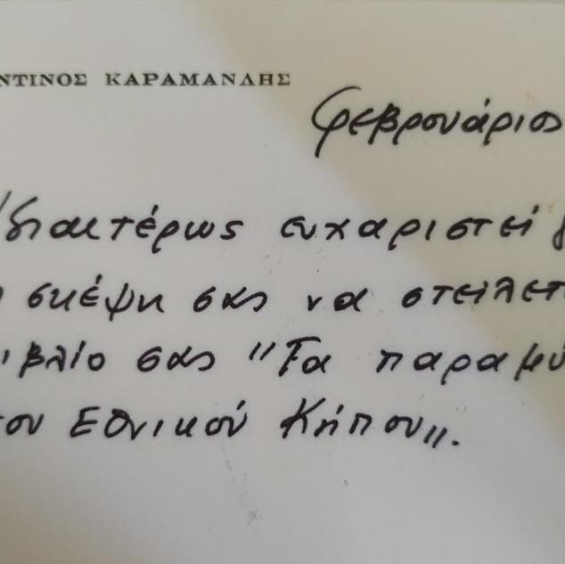 Ευχαριστήρια επιστολή