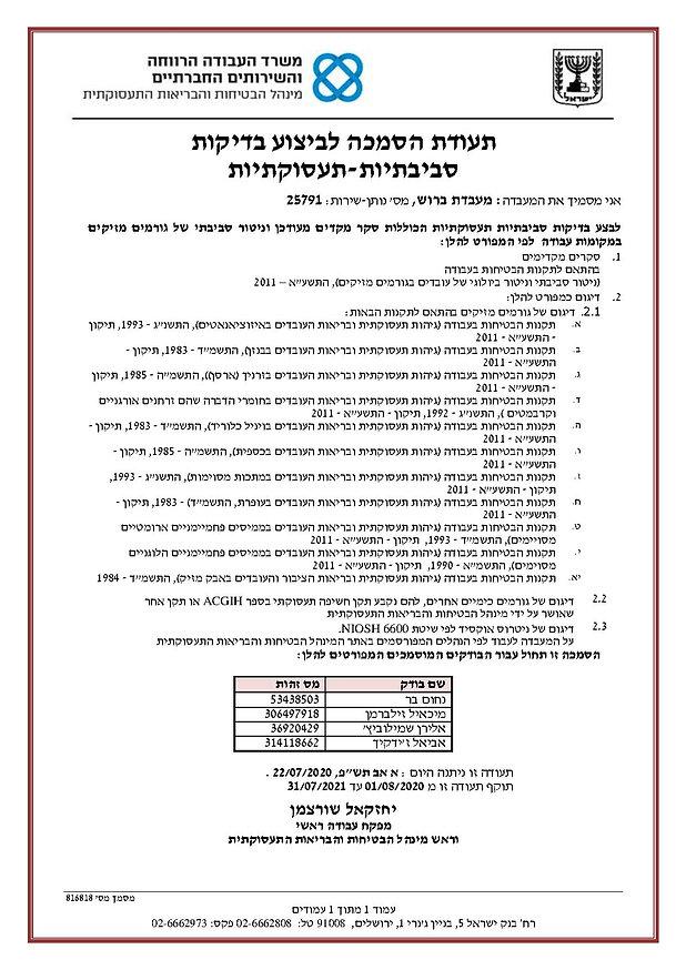 תעודת הסמכה משרד העבודה מעבדת ברוש לגורמ