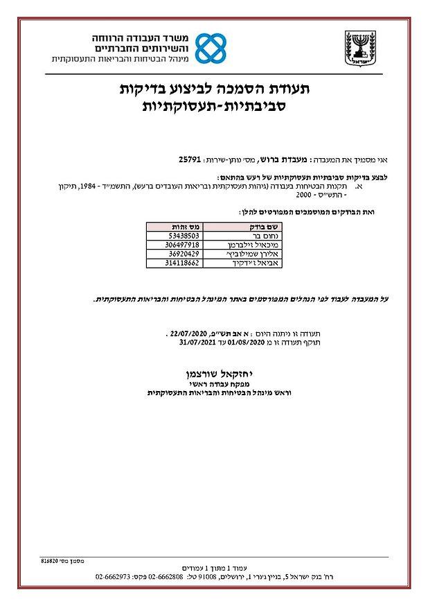 תעודת הסמכה של משרד העבודה מעבדת ברוש ני