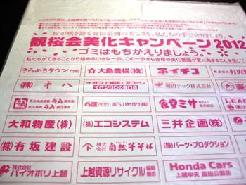 「第87回 高田城百万人観桜会」美化キャンペーンのごみ袋に採用されました