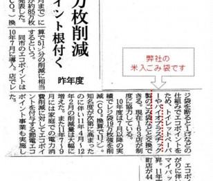 日本経済新聞で「十日町市エコポイントごみ袋」が紹介されました
