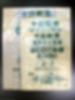 十日町市 エコポイントごみ袋 バイオプラ お米プラスチック