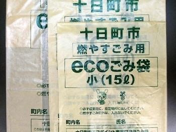 「十日町市エコポイントごみ袋」に採用されました