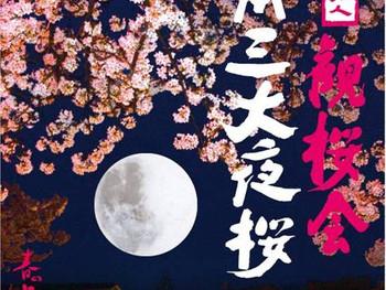 「第88回 高田城百万人観桜会」 美化キャンペーンに協賛します