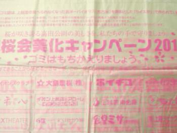 「第89回 高田城百万人観桜会」美化キャンペーンに協賛します