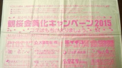 バイオマスプラ バイオプラ お米 プラスチック 袋 ごみ袋 バイオプラ インフレ