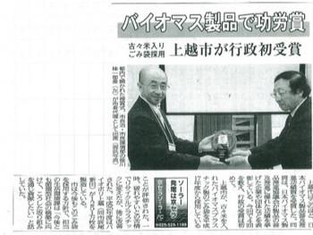 上越市が日本バイオマス製品普及推進功労賞を受賞【上越タイムス】