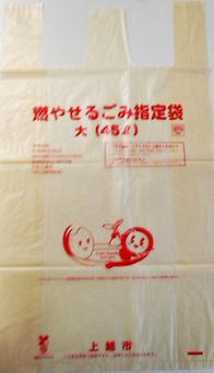 バイオマスプラスチック バイオプラ 製造 製袋 PE  PP 上越市ごみ袋 お米 古古米 インフレ バイオマスプラ