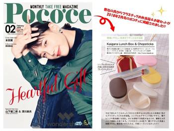 貝がらプラスチックのお弁当箱&お箸セットがポコチェ2月号に掲載されました!
