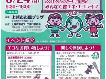 上越市「環境フェア2012」に出展します
