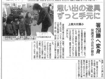 「新潟日報 上越かわらばん」で弊社が紹介されました