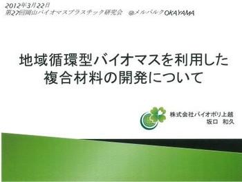 「第27回 岡山バイオマスプラスチック研究会」にて講演を行いました