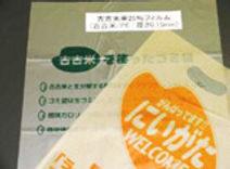 バイオプラ バイオマスプラスチック インフレ 製袋 PE お米 プラスチック イベントバッグ インフレーション バイオマスプラスチック