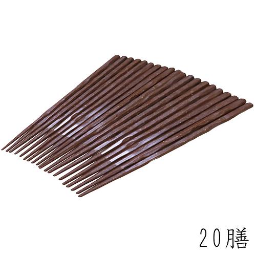 ウッドプラ箸 20膳