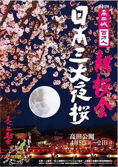 高田 観桜会 美化キャンペーン
