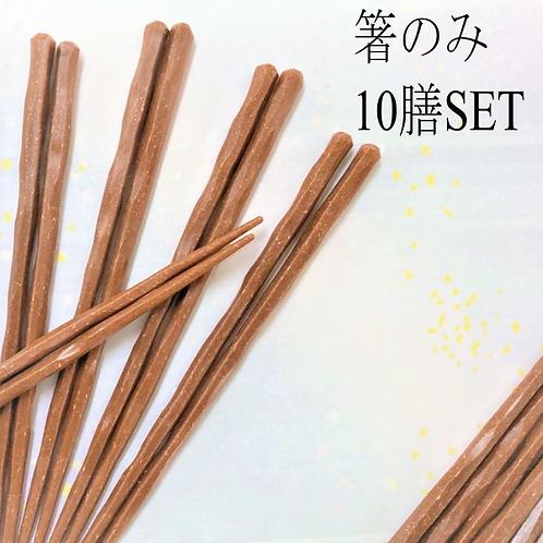 ウッドプラ箸 10膳セット