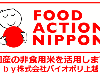 「FOOD ACTION NIPPON」の推進パートナーに認定されました