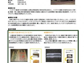 日本有機資源協会誌「バイオマス通信」で弊社が紹介されました