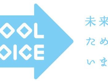 バイオポリ上越は「COOL CHOICE」活動に賛同しています