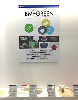 バイオマスプラスチック グリーンポリエチレン