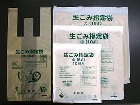 上越市ごみ袋 バイオマスプラスチック お米 プラスチック バイオポリ上越 バイオプラ
