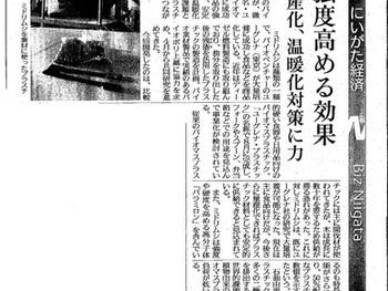 『新潟日報』で弊社が紹介されました