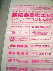 お米 プラチック バイオマスプラスチック インフレ