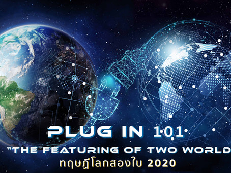 "PLUG IN 101: ทฤษฎีโลกสองใบ 2020 ""The Featuring of Two Worlds"""