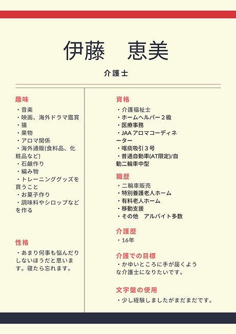 吉留千晶 (4).jpg