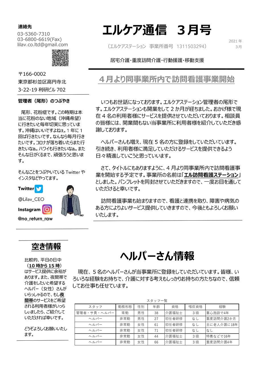 ニュースレター3月号.docx-1.jpg