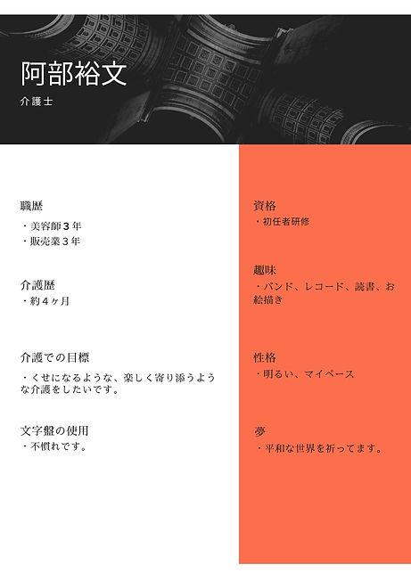 吉留千晶 (3).jpg