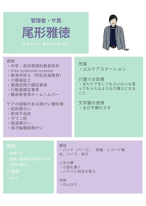 尾形雅徳 (1).jpg