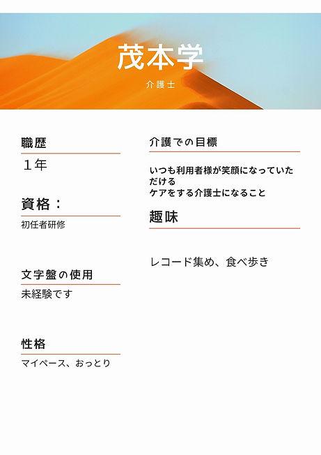 吉留千晶 (5).jpg
