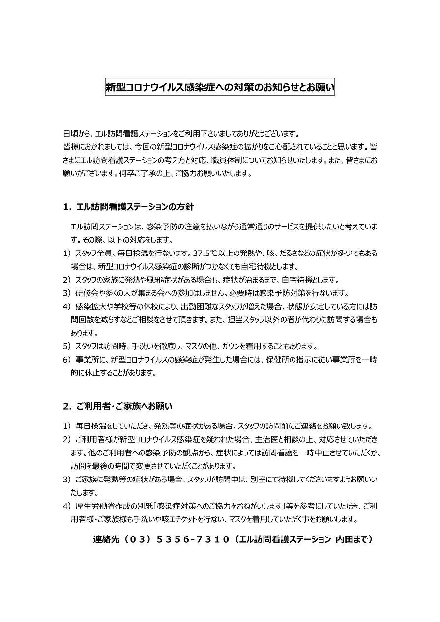 新型コロナウイルス感染症への対策 HP掲載用-1.jpg