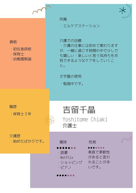 吉留千晶 (2).jpg