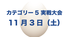 カテゴリー5 実戦大会のお知らせ