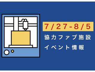 [7/27-8/5]協力ファブ施設でのイベント情報