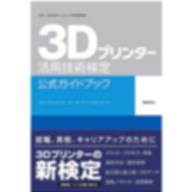 3dprinter_book.jpg