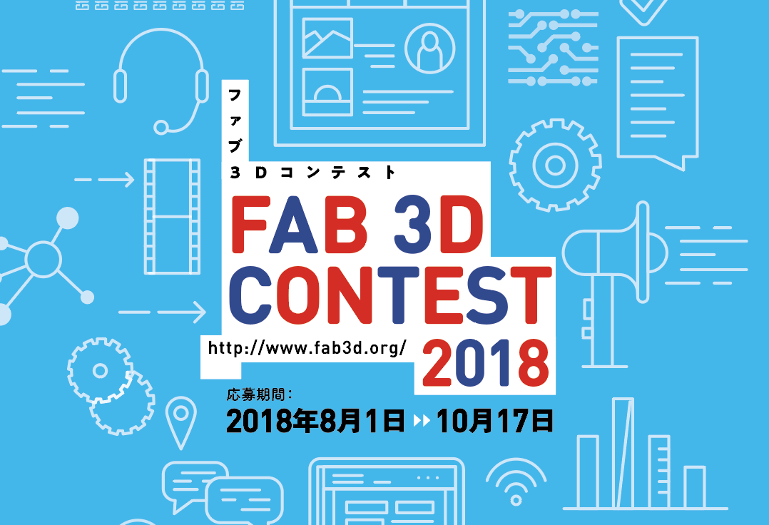 fab 3d contest 2018