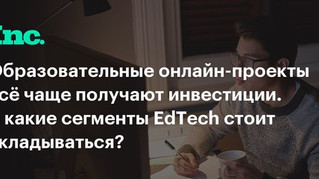 Как развиваются образовательные онлайн-стартапы в России?