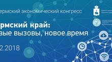 SMARTIUS участвует в Пермском экономическом конгрессе 2018