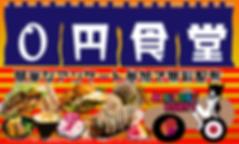 ゼロ円食堂.png