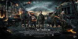 """Сталинград"""