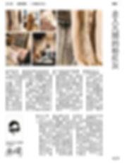 Ming Pao Weekly article.jpeg