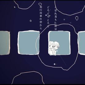 sea-no / 幸せの飛行列車(初音ミク)
