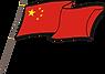 drapeau chinois cours de chinois