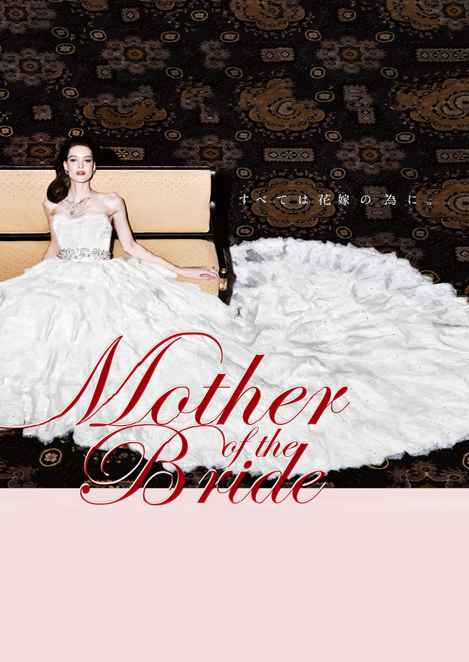 "Yumi Katsura Documentary Film ""Mother of the Bride""